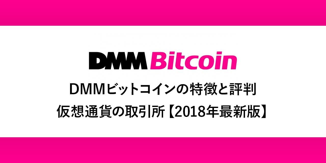 【徹底解説】DMM Bitcoin(DMMビットコイン)特徴と評判【2018年最新版】
