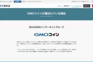 GMOコイントップ画面