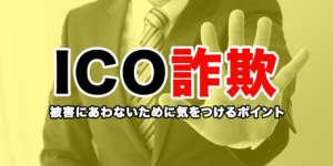 仮想通貨ICOの詐欺が多発!被害にあわないために気をつけるポイント
