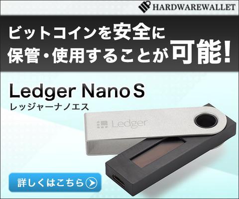 Ledger Nano S 暗号通貨ハードウェアウォレット