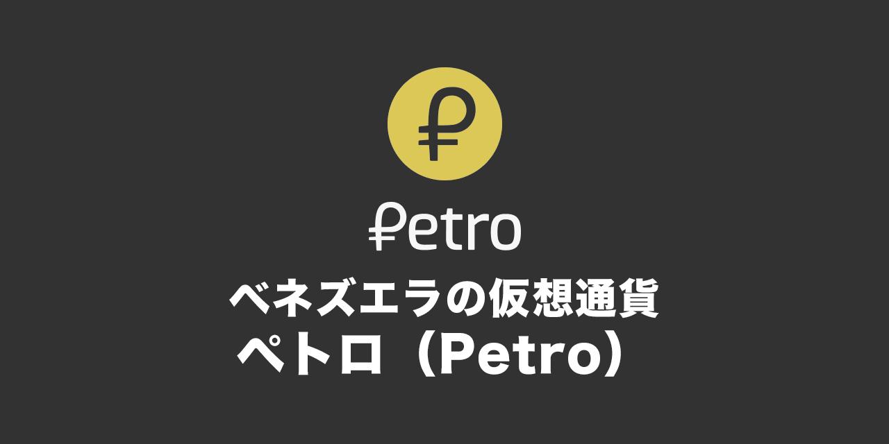 ベネズエラの仮想通貨「ペトロ(Petro)」特徴やICOについて解説