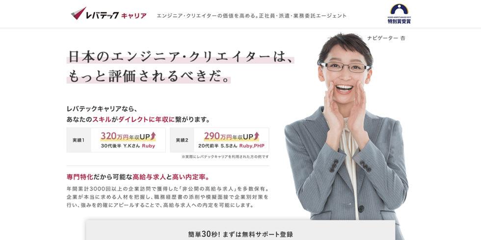 IT・Web転職サービスなら【レバテックキャリア】