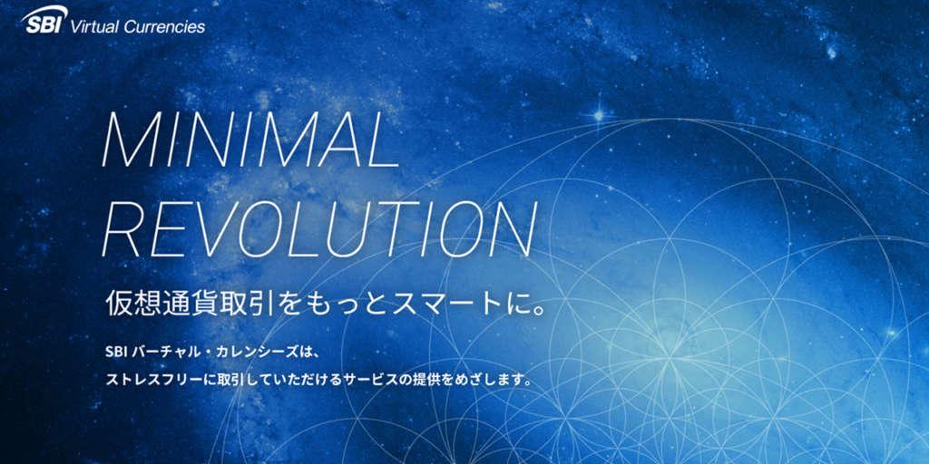 SBIバーチャル・カレンシー(SBI VC)が仮想通貨取引所の大本命!?