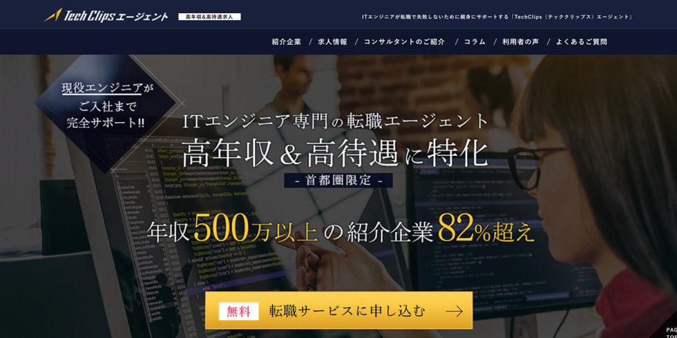 高年収&高待遇の転職サイト TechClips(テッククリップス)エージェント