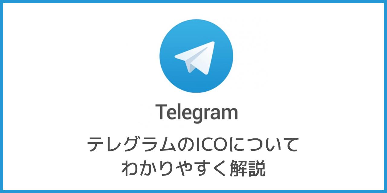 Telegram(テレグラム)ICOについてわかりやすく解説【仮想通貨】