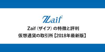 【徹底解説】Zaif(ザイフ)特徴と評判【2018年最新版】