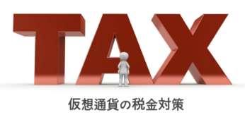 仮想通貨の税金対策はどうするべき?節税対策をご紹介