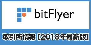 bitFlyer(ビットフライヤー)の特徴と評判【2018年最新版|仮想通貨取引所】