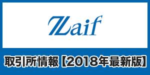 Zaif(ザイフ)の特徴と評判【2018年最新版|仮想通貨取引所】