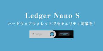 【Ledger Nano S】ハードウェアウォレットでセキュリティ対策を!