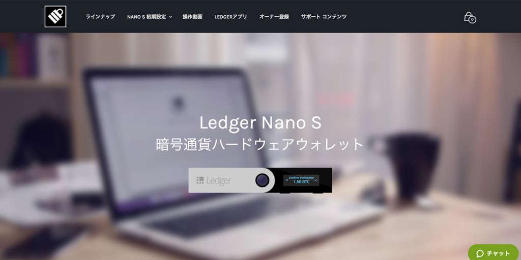LedgerNanoS公式サイト