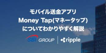 送金アプリMoney Tap(マネータップ)についてわかりやすく解説