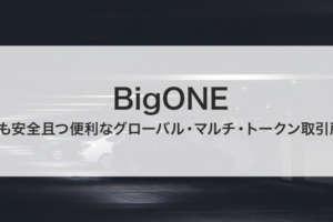 BigONEのメリット・登録方法をわかりやすく解説【海外取引所】