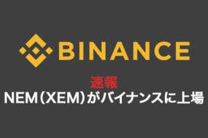 【速報】Binance(バイナンス)にNEM(XEM)が上場!