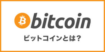 ビットコイン(Bitcoin)とは?BTCと呼ばれる最初の仮想通貨について解説