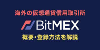 【信用取引所】Bitmex(ビットメックス)の概要・登録方法をわかりやすく解説