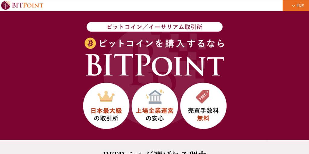 Bitpointトップ画像