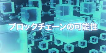 ブロックチェーンは仮想通貨の他にも利用可能!金融以外でも注目される技術の可能性