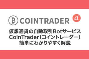 CoinTrader(コイントレーダー)の特徴・設定・登録方法についてわかりやすく解説【仮想通貨自動取引 】