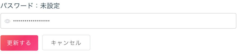 Cointraderパスワード変更2