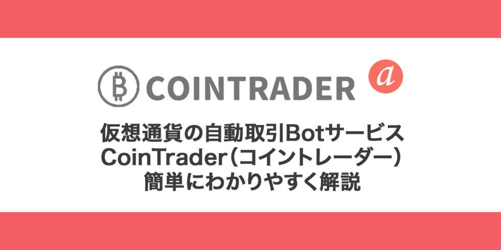 【仮想通貨自動取引】CoinTrader(コイントレーダー)徹底解説