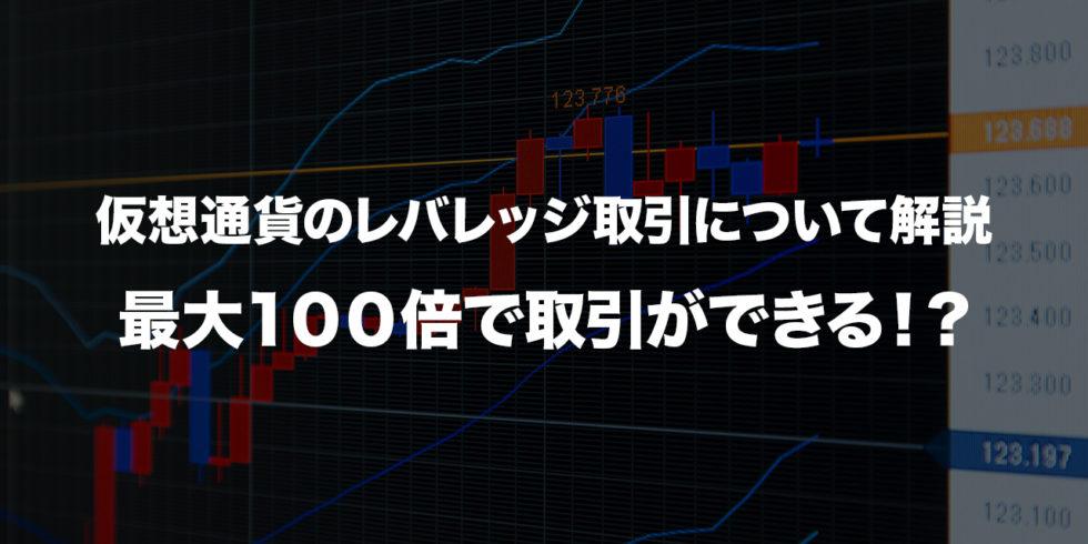 仮想通貨のレバレッジ取引について解説!最大100倍で取引ができる!