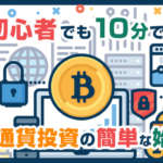 "<span class=""title"">仮想通貨投資の始め方!初心者でも10分で簡単に分かる!</span>"