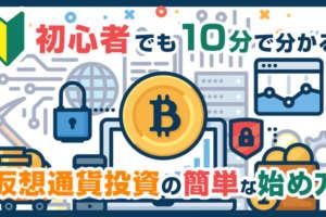 仮想通貨投資の始め方!初心者でも10分で簡単に分かる!