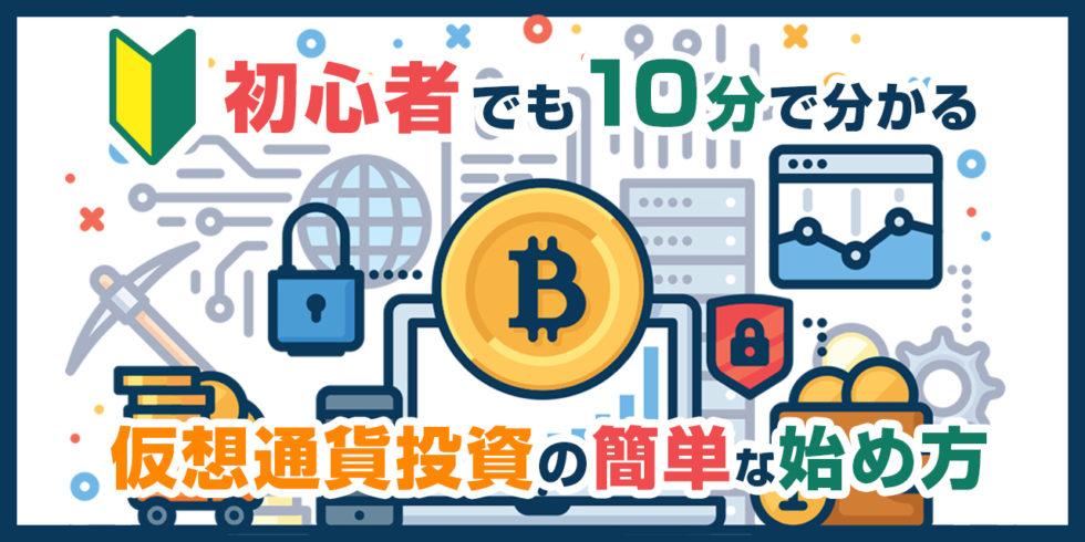 初心者でも10分で分かる仮想通貨投資の簡単な始め方・登録方法