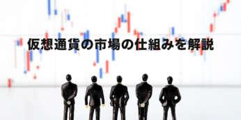 仮想通貨の市場の仕組みを解説!株との違いや利益を得るためには