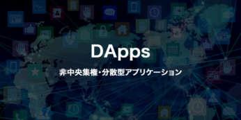 DApps(非中央集権・分散型アプリケーション)についてわかりやすく解説