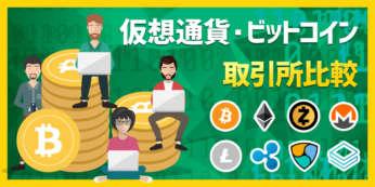 【徹底比較】仮想通貨・ビットコイン取引所!メリット・手数料などご紹介!
