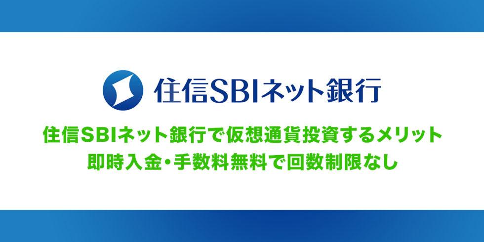 住信SBIネット銀行で仮想通貨投資するメリット!即時入金・手数料無料で回数制限なし