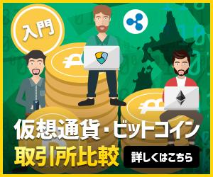 おすすめしたい仮想通貨・ビットコイン取引所を徹底比較!