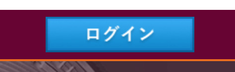 Bitpointログインボタン