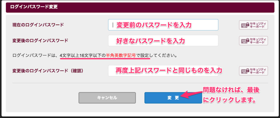ビットポイントログインパスワード変更