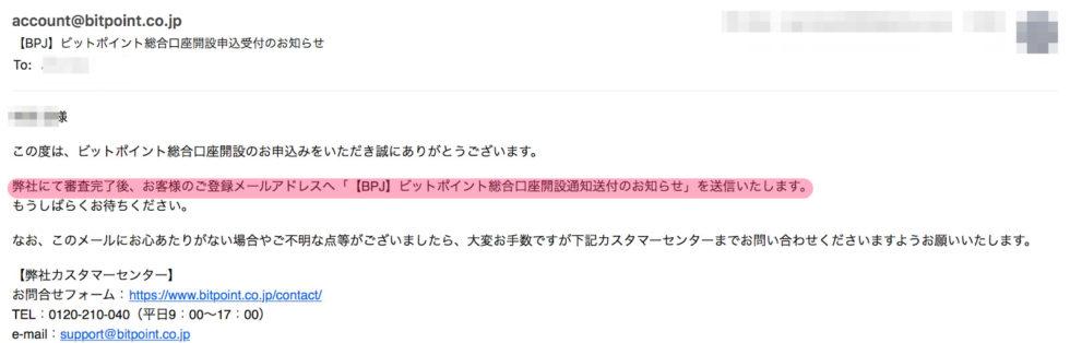 Bitpointメール