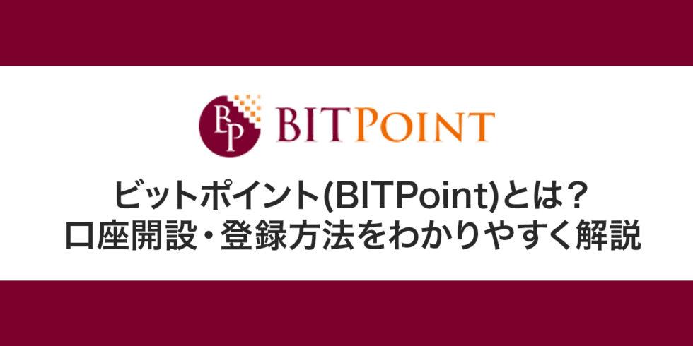 ビットポイント(BITPoint)とは?口座開設・登録方法をわかりやすく解説