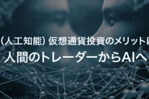 AI(人工知能)仮想通貨投資のメリットは?人間のトレーダーからAIへ