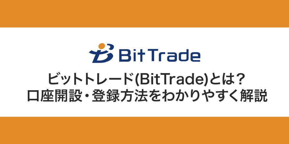 ビットトレード(BitTrade)とは?口座開設・登録方法をわかりやすく解説