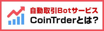 自動取引BOTCoinTraderサービスコイントレーダーとは?