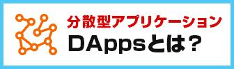 分散型アプリケーションDAppsとは?