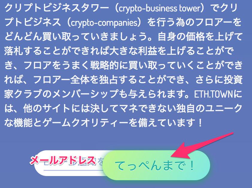 ethtown-touroku1
