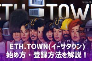 ETH.TOWN(イーサタウン)の始め方・登録方法を解説!話題のDAppsゲーム
