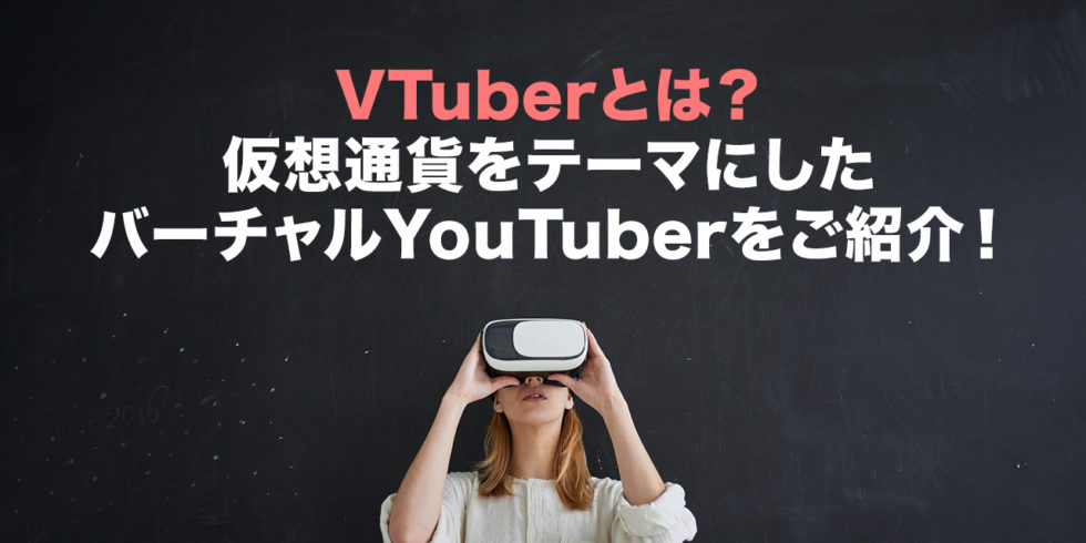 VTuberとは? 仮想通貨をテーマにした バーチャルYouTuberをご紹介!