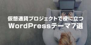 仮想通貨関連WordPressテーマ&HTMLテンプレート 9選!