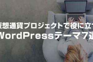 仮想通貨関連WordPressテーマ7選!ICOサイトやブランディングサイトが簡単・高品質に作れる!