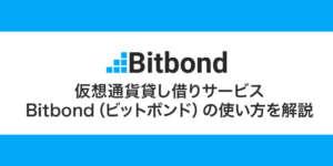 仮想通貨貸し借りサービスBitbond(ビットボンド)の使い方を解説