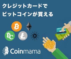 Coinmama(コインママ)とは?