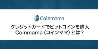 クレジットカードでビットコインを購入!Coinmama(コインママ)とは?特徴や使い方を解説